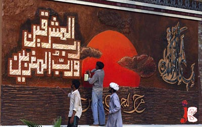 August 25: Workers are busy in decorating the boundary wall of Laal Masjid